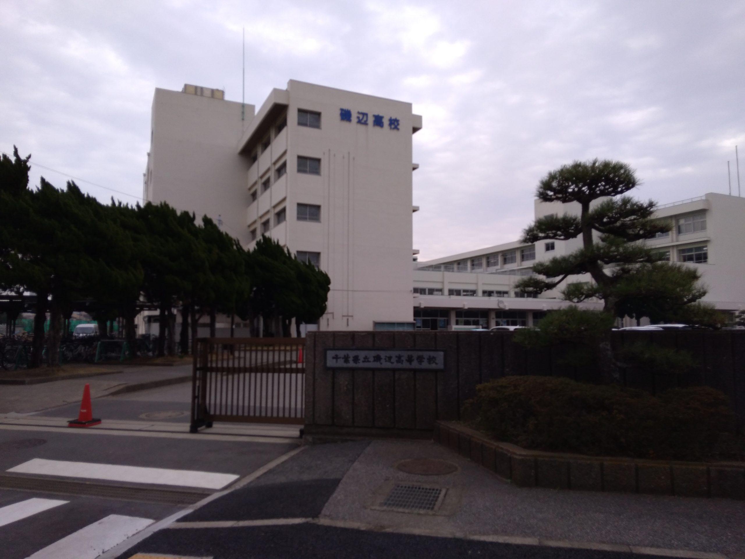 磯辺高校 校舎